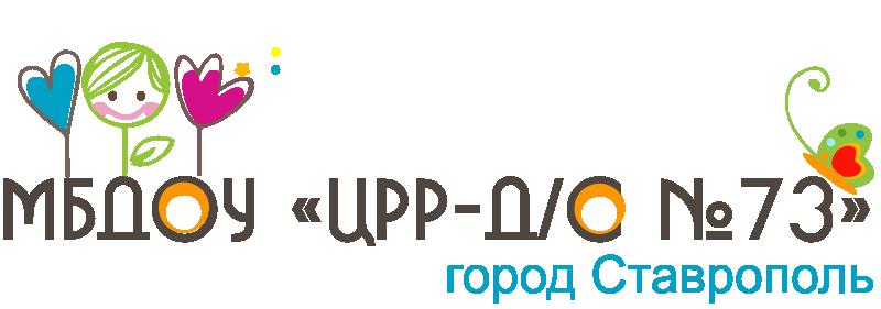 Детский сад №73 города Ставрполь