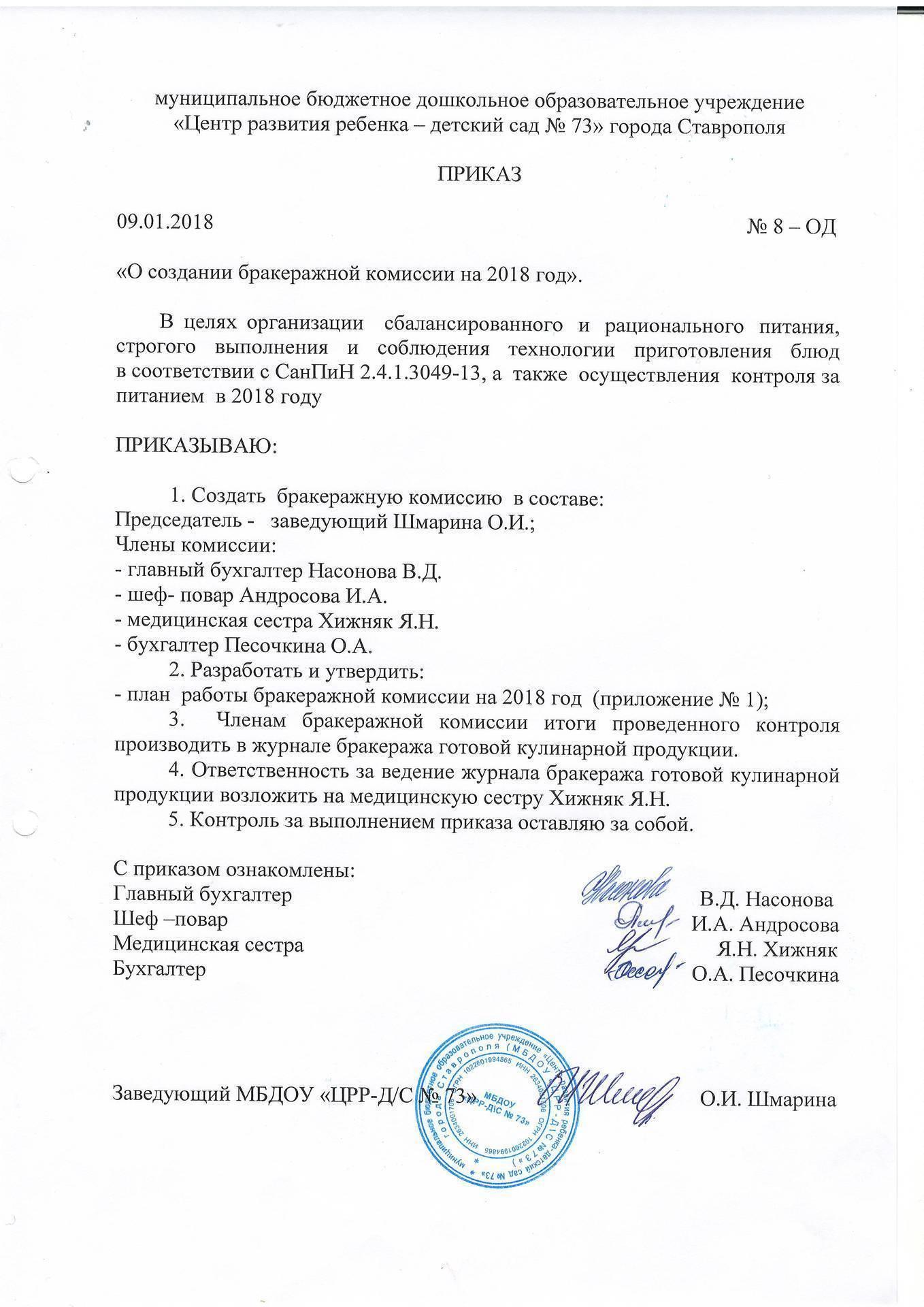 Мбдоу великооктябрьский детский сад «белочка» | положение о.